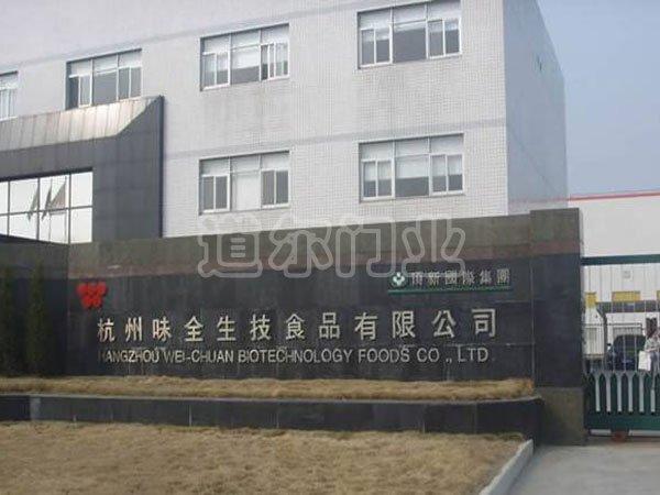 杭州味全生技食品有限公司